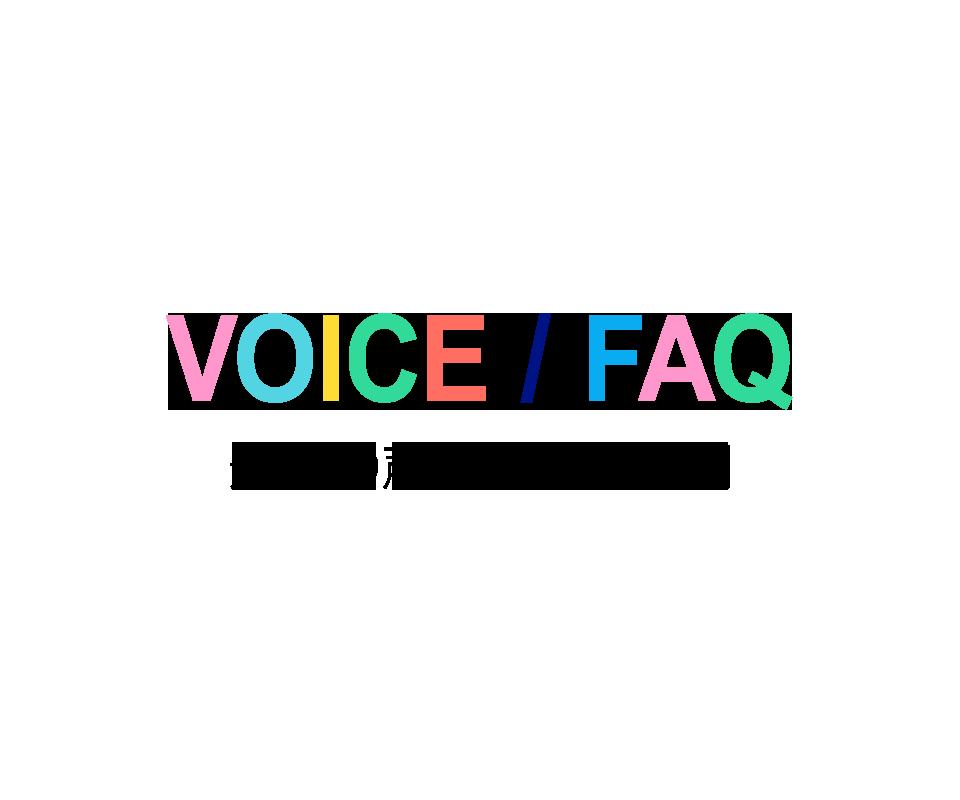 先輩の声/よくある質問
